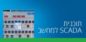 תוכנית SCADA למחשב